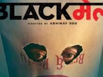 Blackmail Movie Review :  गुंतागुंतीची पण मनोरंजक कथा