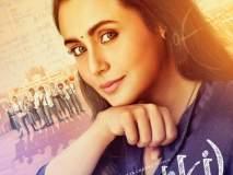 hichki movie review : राणी मुखर्जीचा दमदार कमबॅक