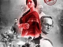 Indu sarkar review : इंदू सरकार - एक एल्गार