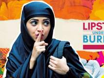 Lipstick Under My Burkha Review : 'बोल्ड अॅण्ड ब्यूटिफूल'!!