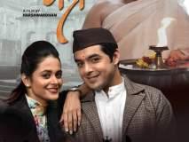 mantra marathi movie review : आस्तिक - नास्तिक यावर भाष्य करणारा मंत्र