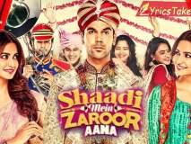Shaadi Mein Zaroor Aana Movie Review : राजकुमारसाठी पाहाच!