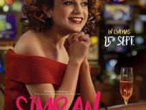 Simran Movie Review:फक्त कंगना आणि कंगना!