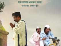 cycle marathi movie review : नकळत शिकवण देणारी सायकल