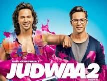 Judwaa 2 Review : पुन्हा एकदा उडणार निखळ आनंदाचे फवारे...