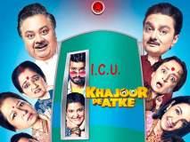 Khajoor Pe Atke Movie Review : एक भरकटलेली कथा