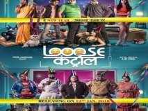 Looose Control Movie Review : कथेत दम नसलेला लूज कंट्रोल