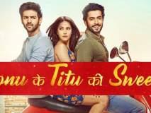 Sonu Ke Titu Ki Sweety Movie Review: मनोरंजक कथा!