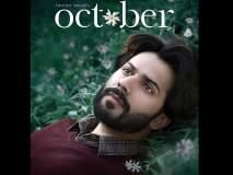 October Movie Review : पारिजातकाइतकाच नाजूक