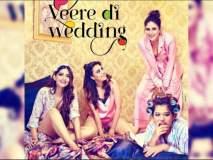 Veere di Wedding Movie Review : मनोरंजक पण उथळ!!