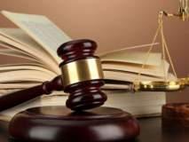 न्यायसंस्थेच्या प्रचलित व्यवस्थेतच आमूलाग्र बदल आवश्यक