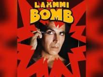 अक्षय कुमारच्या 'लक्ष्मी बॉम्ब'मध्ये हा अभिनेता साकारणार खलनायक