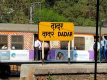 मुंबईत दादर, महाराष्ट्रात सोलापूर सर्वात स्वच्छ स्थानक