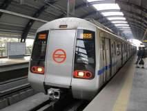 दिल्ली मेट्रोतला सीसीटीव्हीत रेकॉर्ड केलेला अश्लील व्हिडीओ व्हायरल