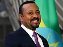 इथियोपियाचे पंतप्रधान अहमद अली यांना मिळणार शांततेचा नोबेल पुरस्कार