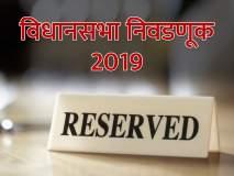 महाराष्ट्रात विधानसभेच्या 288 मतदारसंघांपैकी 54 जागांवर राजकीय आरक्षण