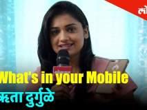 लोकप्रिय अभिनेत्री ह्रता दुर्गुळे शेअर करतेय तिच्या फोनविषयीच्या सिक्रेट गोष्टी