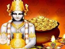Dhantrayodashi 2019 : धनत्रयोदशीला का खरेदी केले जातात सोन्या-चांदीचे दागिने? काय आहे मान्यता...