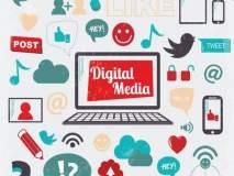 भविष्यातील पत्रकारितेवर कार्यशाळा; जाणून घ्या, काय आहे 'डिजिटल मीडिया'!