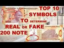 सावधान... २०० रुपयांच्या नकली नोटा चलनात; 'अशी' तपासा तुमच्याकडची नोट!