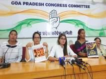 न्युड पार्टीवरून महिला काँग्रेसचा सरकारवर हल्लाबोल