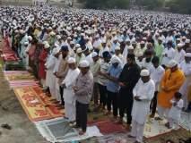 राज्यभरात आज रमजान ईदचा उत्साह
