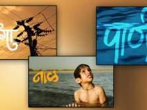 66th National Film Awards 2019: 'भोंगा' वाजला; राष्ट्रीय पुरस्कारांमध्ये मराठी झेंडा फडकला!