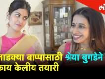 Ganesh Chaturthi 2019 लाडक्या बाप्पासाठी श्रेया बुगडेने काय केलीय तयारी ?