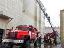 रशियातील शॉपिंग मॉलमध्ये लागलेल्या आगीच्या विळख्यात 64 जणांचा मृत्यू