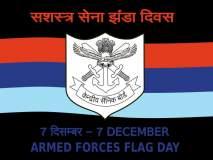 ध्वज निधी संकलनासाठी उरले १० दिवस: ८८ टक्के उद्दिष्ट अपूर्ण