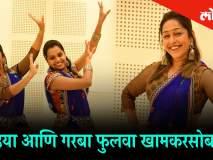 शिका 'दांडिया आणि गरबा' सेलिब्रिटी नृत्यदिग्दर्शक फुलवा खामकरसोबत