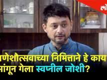 Ganesh Chaturthi 2019 गणेशोत्सवाच्या निमित्ताने काय सांगून गेला स्वप्नील जोशी?