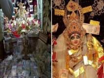 'या' मंदिरात भाविकांना प्रसाद म्हणून मिळतात सोन्या-चांदीचे दागिने आणि नाणी!