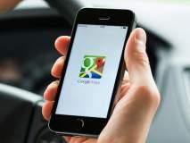 Google Maps वरून अशी डिलीट करा लोकेशन हिस्ट्री