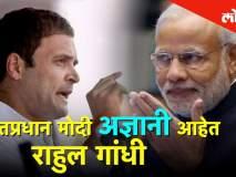 पंतप्रधान मोदी अज्ञानी आहेत- राहुल गांधी