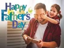 Father's Day 2019 : वडिलांसाठी खरेदी करा 'हे' खास गिफ्ट्स