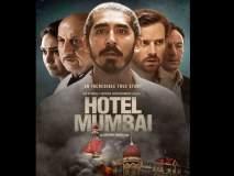 Hotel Mumbai : पाहा हॉटेल मुंबईचा दमदार ट्रेलर