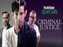 याच वेबसिरिजची आहे सध्या सगळीकडे चर्चा... वाचा कशी आहे Hotstar वरील Criminal Justice