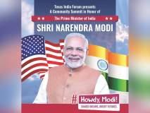 Howdy Modi म्हणजे काय रे भाऊ?; जाणून घ्या अमेरिकेतील 'मोदीसोहळ्या'बद्दल सर्व काही