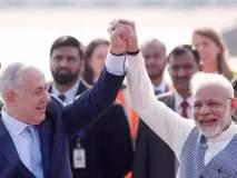 Friendship Day : ये दोस्ती हम नही तोडेंगे! इस्राइलच्या भारताला खास शुभेच्छा