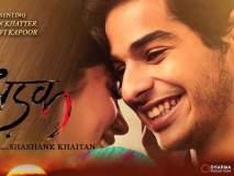 Dhadak quick movie review : जाणून घ्या कसा आहे 'धडक'