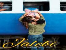 Jalebi Movie Review: ना गोड, ना कुरकुरीत खमंग