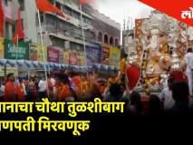 Ganesh Chaturthi 2019 पुण्यातील मानाचा चौथा तुळशीबाग येथील गणपती मिरवणूक