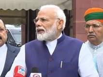 'हे हिवाळी अधिवेशन खूपच महत्वाचे'; पंतप्रधान नरेंद्र मोदींनी सांगितले खास कारण
