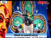 Navratri 2018 : जोतिबाची पाच पाकळ्यांतील खडी पूजा