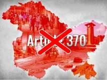 Jammu and Kashmir: ना वेगळा झेंडा, ना दुहेरी नागरिकत्व; 'कलम 370' हटवल्यानं होणार सात मोठे फायदे!