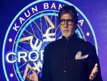 OMG! अमिताभ बच्चन यांच्या 'कौन बनेगा करोडपती'मुळे एका प्रेक्षकाची स्मृती आली परत