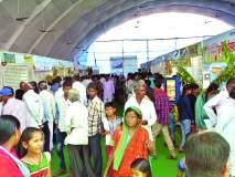 #खामगाव कृषी महोत्सव : शेतकर्यांना पडली आधुनिक शेती तंत्रज्ञानाची भुरळ!