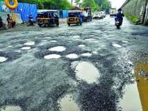खड्ड्यांमुळे रस्त्याची चाळण, रस्त्यावरून प्रवास करणे होते धोकादायक