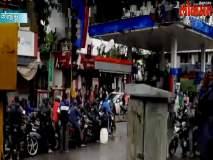 Kolhapur Flood :महापुरामुळे कोल्हापुरात पेट्रोल-डिझेलची टंचाई